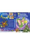 Ágacska karácsonya (DVD)