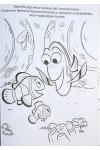 Színező a tenger mélyéről - Szenilla nyomában sorozat (Disney)