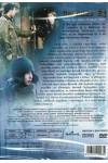 Csendes éj - II. VH (DVD)