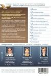 Árulkodó írásjegyek - Bevezetés a grafológia elméletébe és gyakorlatába (CD-ROM)