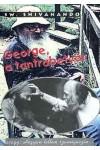 George, a tantrabetyár - Avagy: hogyan lettem szannyászin...