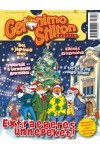 Geronimo Stilton Magazin 2013/6
