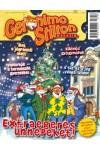 Geronimo Stilton 2013 - 6 magazin egy csomagban