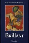 Brillant (Jüngste ungarische Kurzprosa)