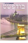 Budapest (héber nyelven), Plurigraf kiadó, Földrajz, térképek, utazás