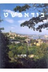 Budapest בודפשט (héber, עברית)