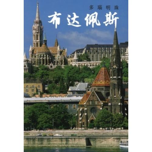 Budapest - A Duna gyöngyszeme (kínai)