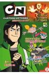 Cartoon Network Könyvmagazin 2009.május 2. különszám