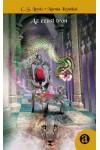 Narnia krónikái 6. Az ezüst trón