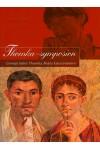 Thomka-symposion - Ünnepi kötet Thomka Beáta köszöntésére