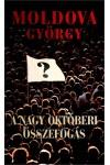 A nagy októberi összefogás, Urbis kiadó, Politika, politológia