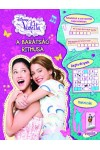 Disney - Violetta - A barátság ritmusa