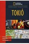 Tokió - Városjárók zsebkalauza