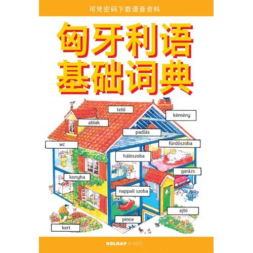 Kezdők magyar nyelvkönyve kínai anyanyelvűeknek