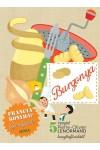 Francia konyha? Gyerekjáték! – Burgonya
