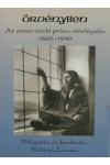 Örvényben II. Az orosz-zsidó próza antológiája (1860-1940)